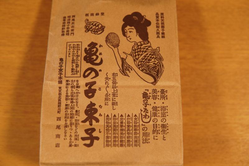 亀の子束子 西尾商店 包み紙