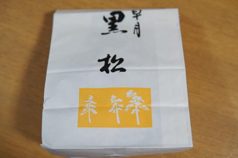 十条 草月 紙袋