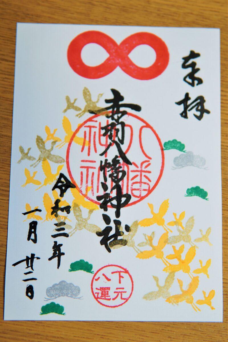 赤羽八幡神社 1月の御朱印