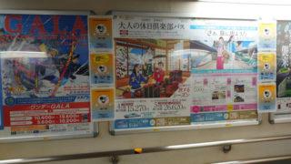 JR尾久駅 地下道