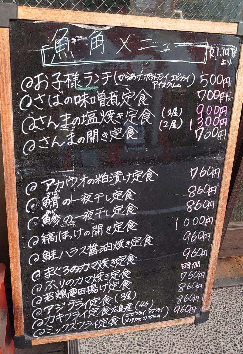 焼魚食堂 魚角 東十条店 メニュー