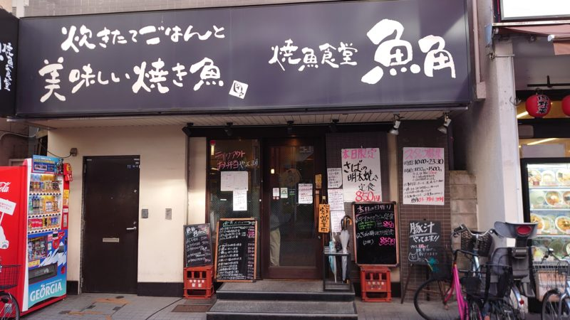 魚角食堂 東十条店