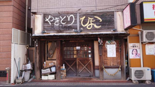 ひよこ 志茂店