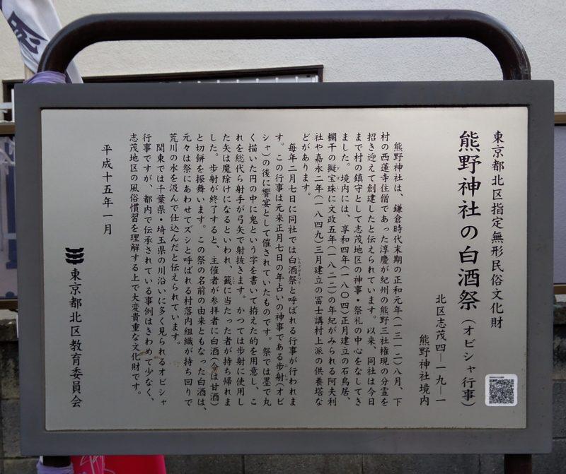 志茂熊野神社 由来