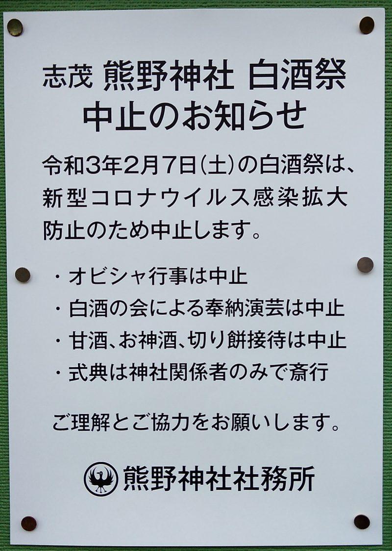 志茂熊野神社 白酒祭中止のお知らせ