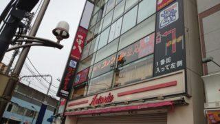 コメダ珈琲店 赤羽店