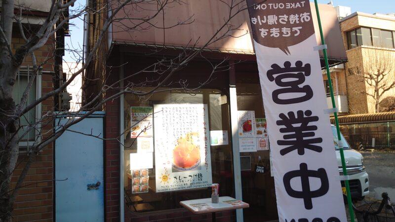 アジアンコンフォート東京