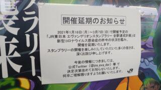 JR東日本スタンプラリー エヴァンゲリオン 延期のお知らせ