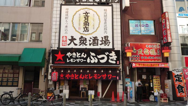 赤羽 ふづき商店