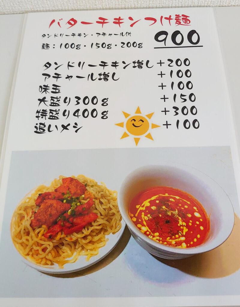 アジアンコンフォート東京 メニュー