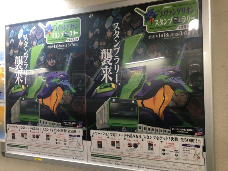 JR東日本 スタンプラリー