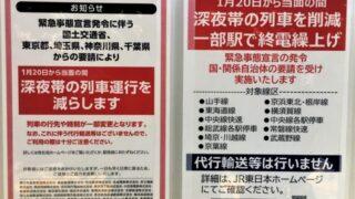 赤羽駅 終電繰り上げ
