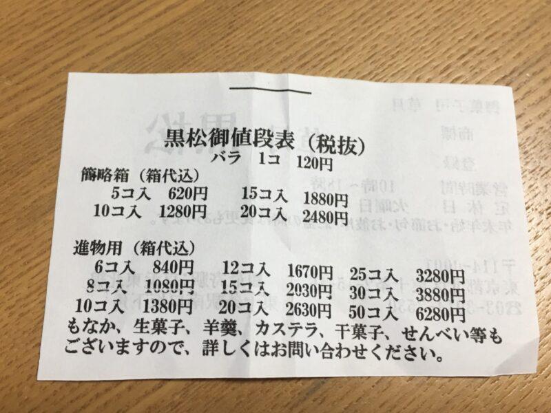 十条 草月 黒松の値段表