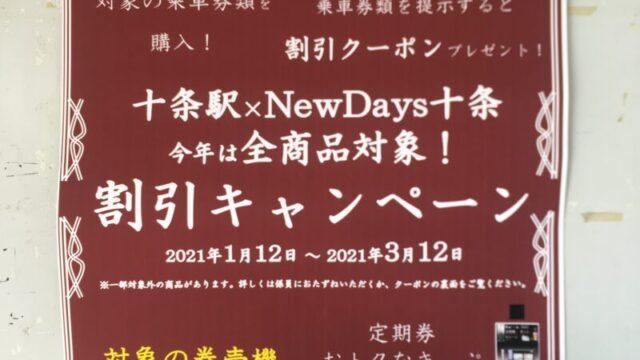 NewDays十条 割引キャンペーン