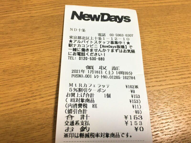 NewDays十条 割引キャンペーン レシート