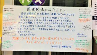 田端駅 ホワイトボード