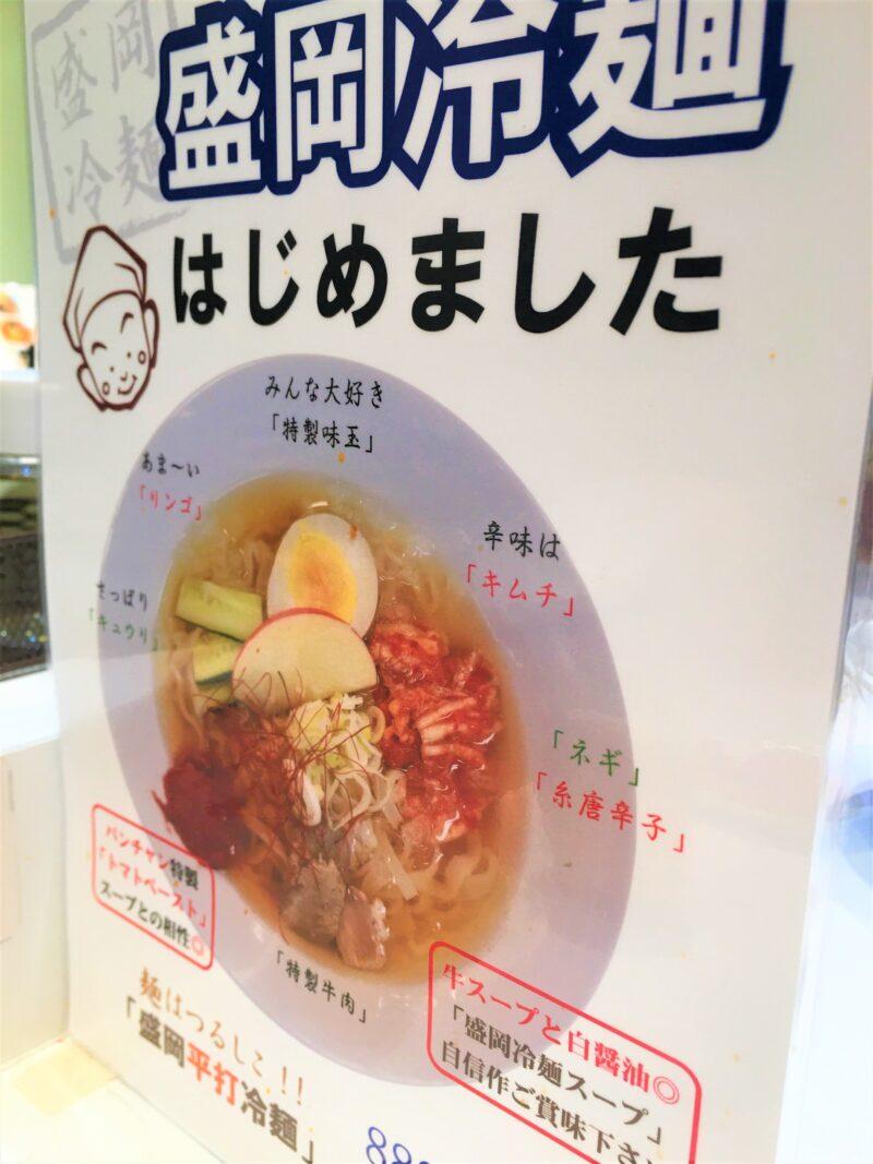 パンチャンとジョン 盛岡冷麺
