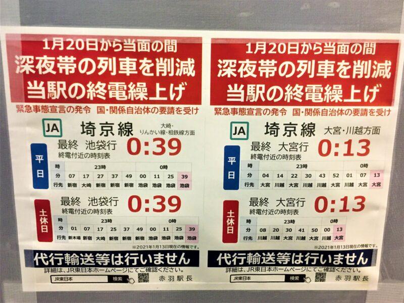 赤羽駅 終電繰り上げ 埼京線