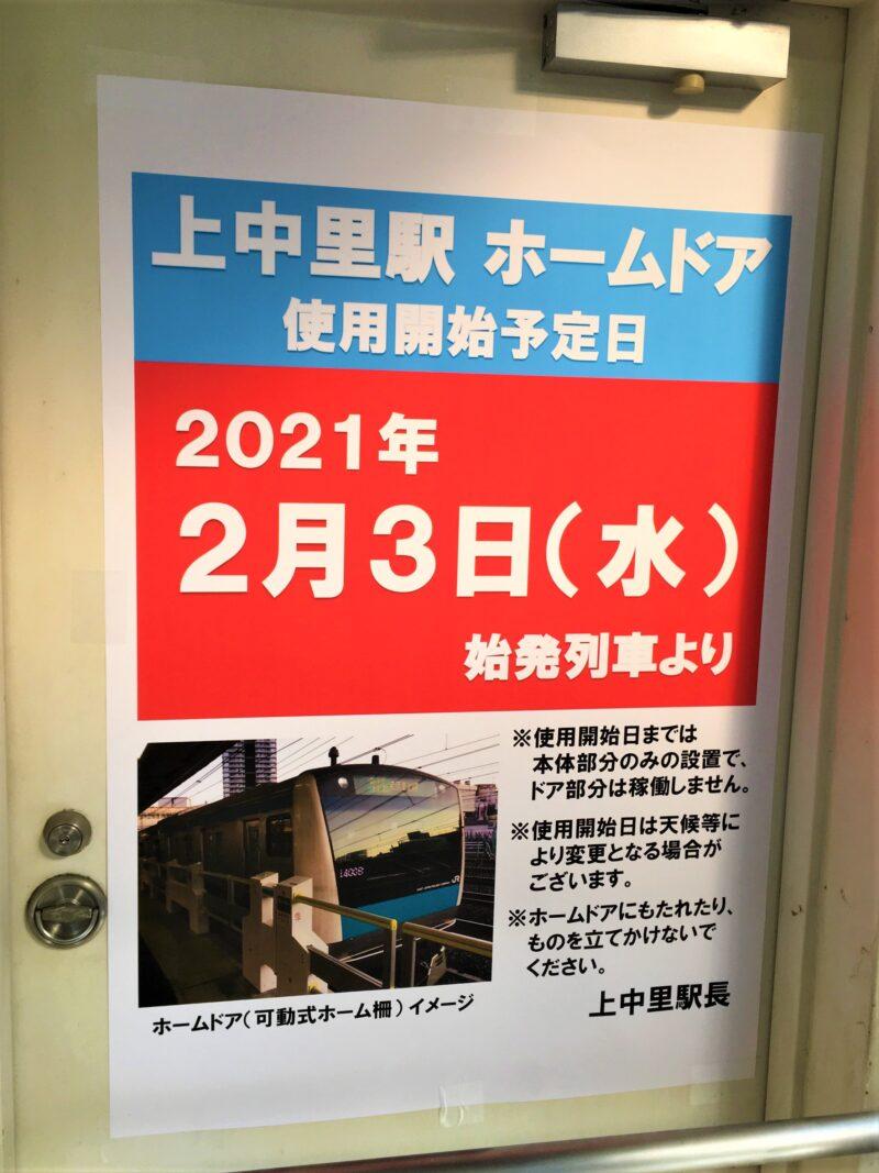 上中里駅 ホームドア設置のお知らせ