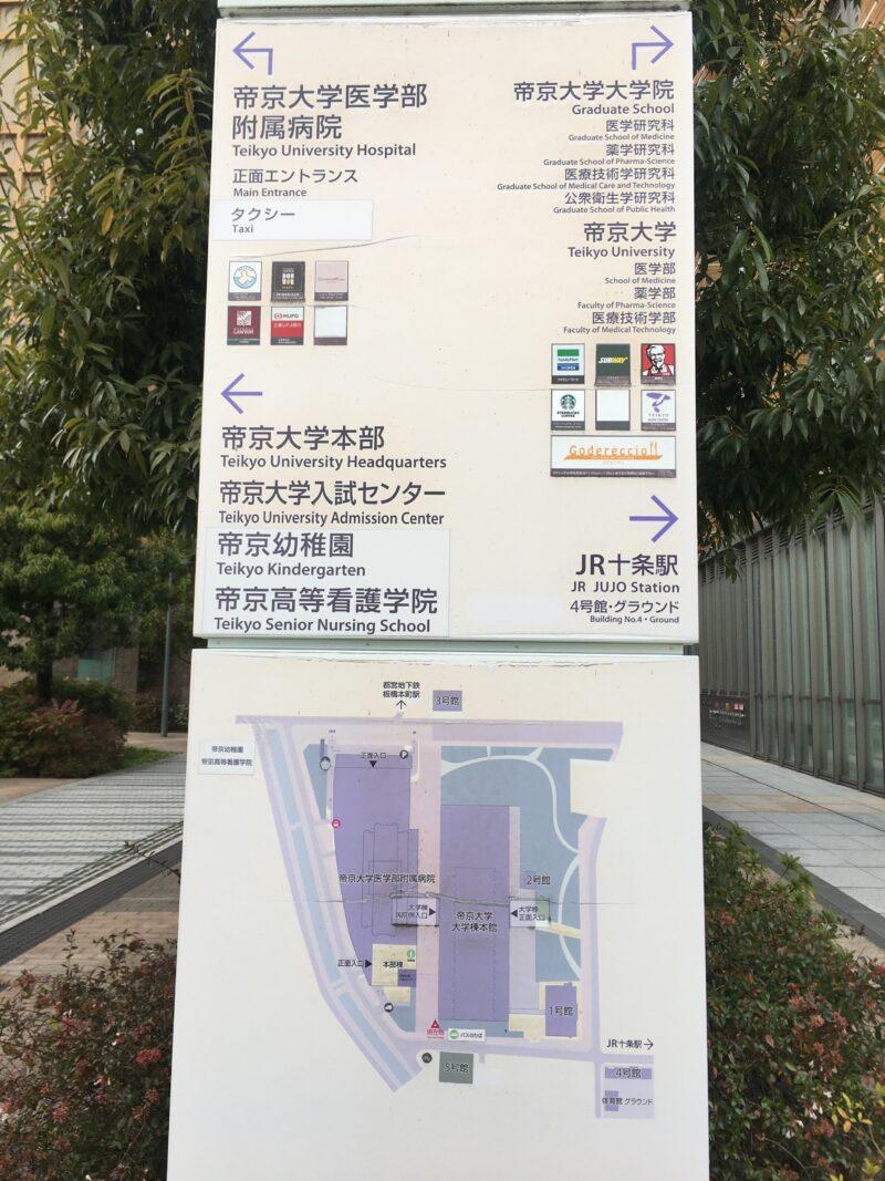 帝京大学板橋キャンパス 案内板