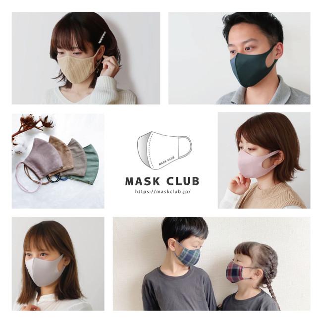 マスク専門店「MASK CLUB」