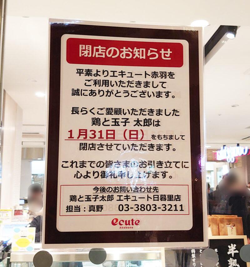 鶏と卵 太郎 閉店のお知らせ