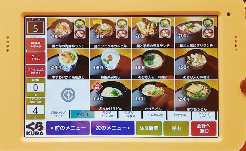 無添くら寿司 赤羽駅東口店 ランチメニュー