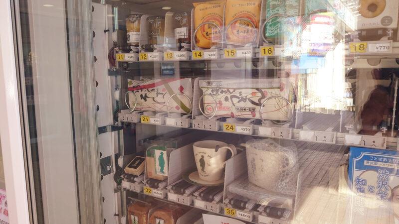 王子サンスクエア 北区自販機