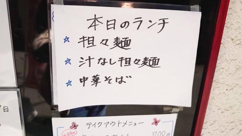 赤羽 鶴田 ラーメン