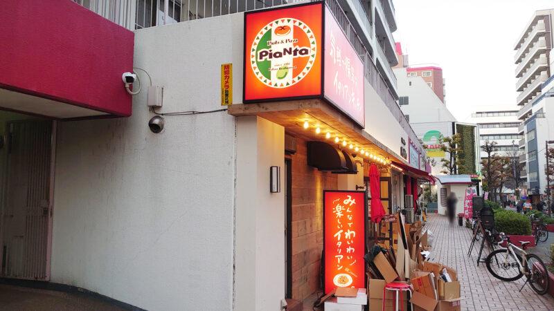 ピアンタ王子店