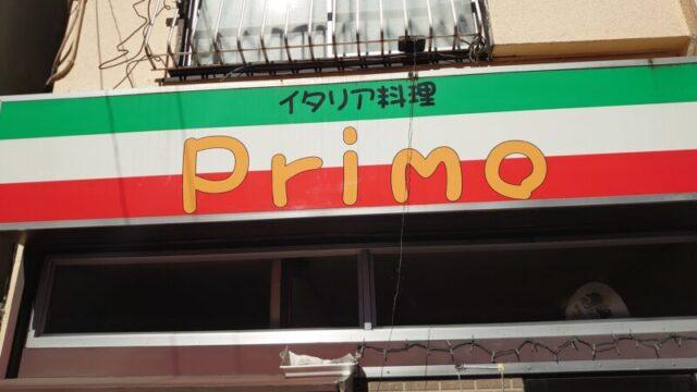 イタリア料理 プリモ