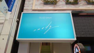 十条 ELLE tokyo CANDY