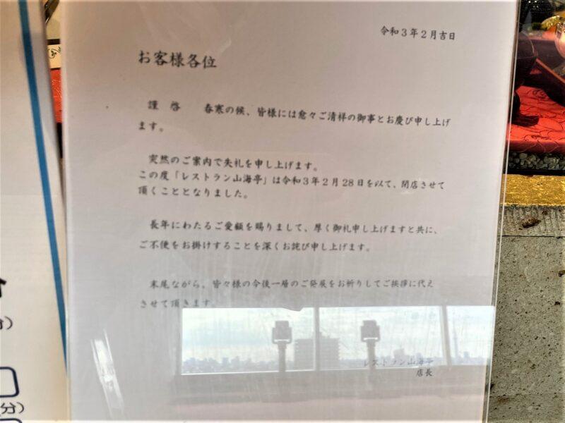 山海亭 北とぴあ 閉店のお知らせ