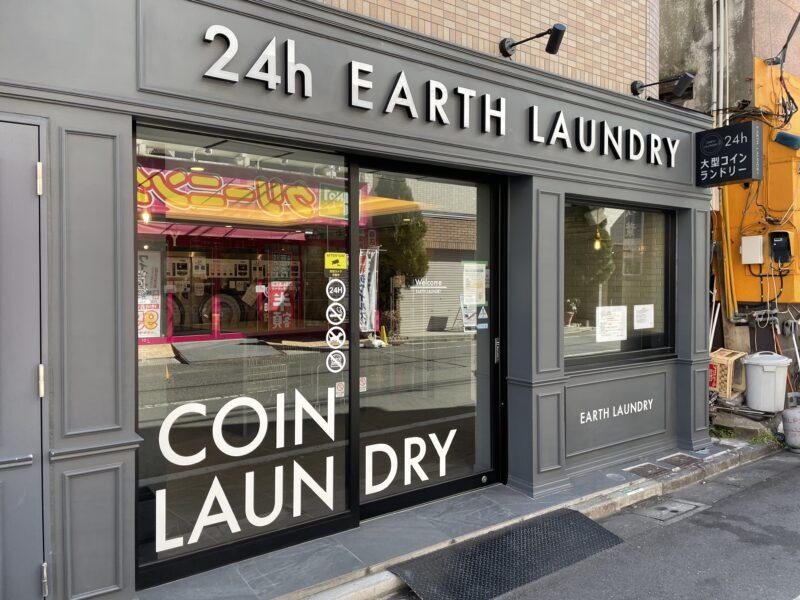 EARTH LAUNDRY 赤羽店