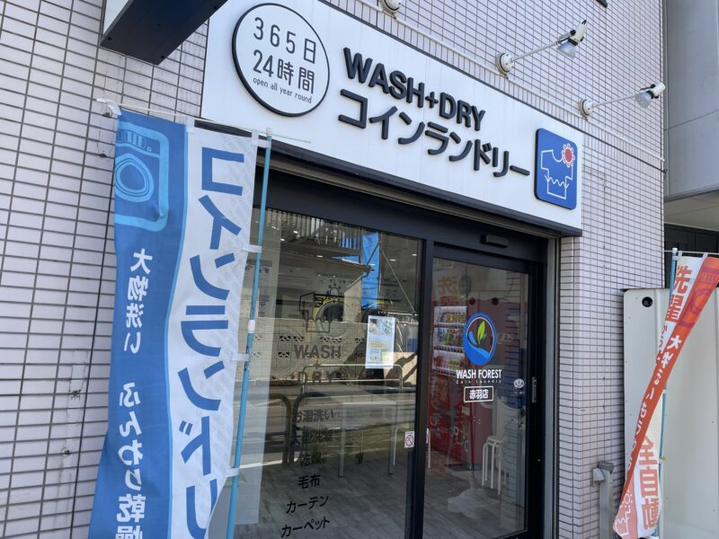 WASH FOREST 赤羽店
