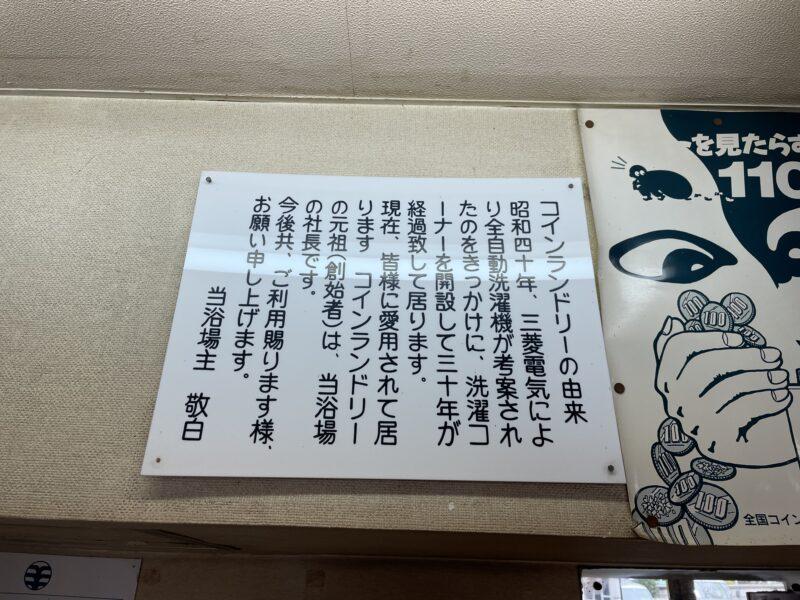 加賀浴場 王子
