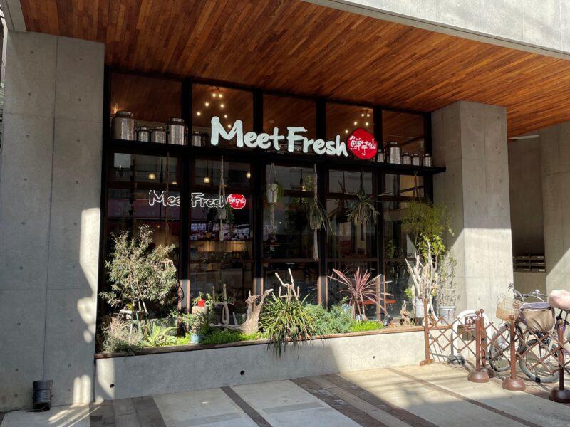 Meet Fresh 赤羽本店