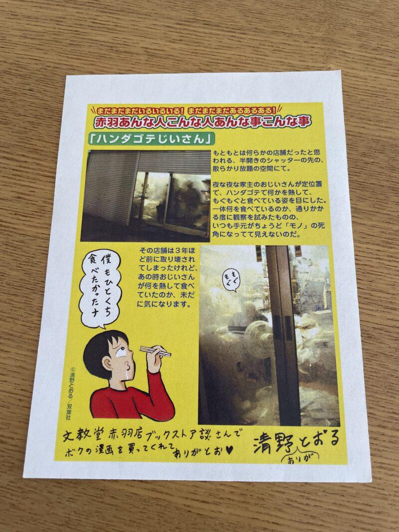 東京怪奇酒 清野とおるのメッセージ