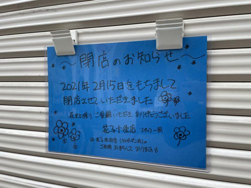 Hanako 十条店 閉店