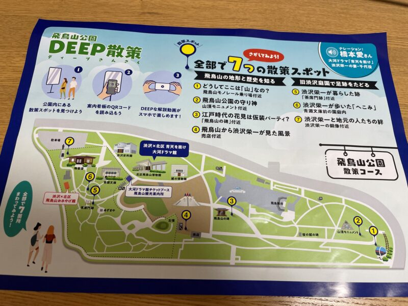飛鳥山公園DEEP散策