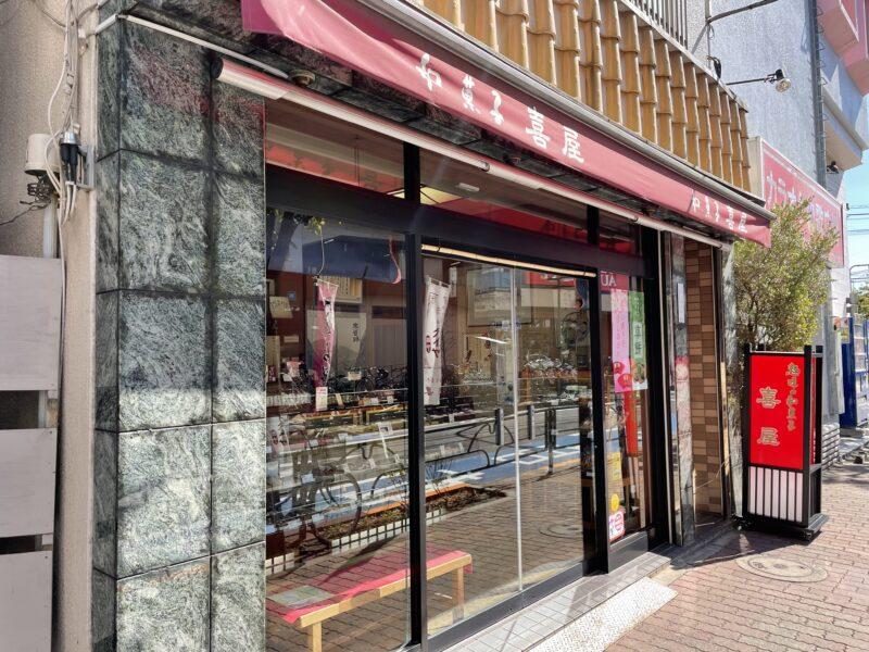 喜屋菓子店 赤羽