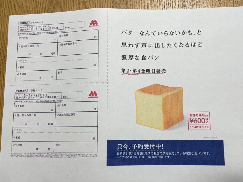 モスバーガー 食パン 予約カード