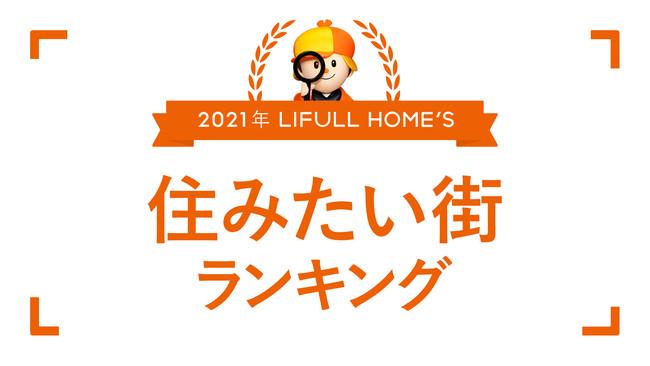 『2021年 LIFULL HOME'S 住みたい街ランキング』