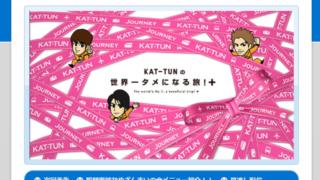 KAT−TUNの世界一タメになる旅!+