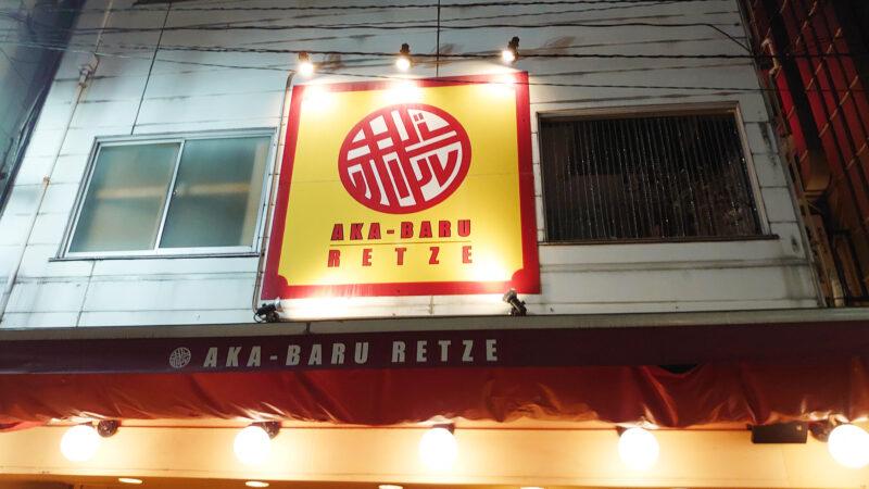 赤バル RETZE 赤羽店