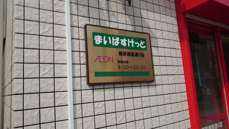 まいばすけっと梶原銀座通り店