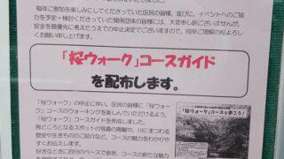 桜ウォーク開催中止のお知らせ