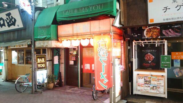 台湾屋台料理 満龍