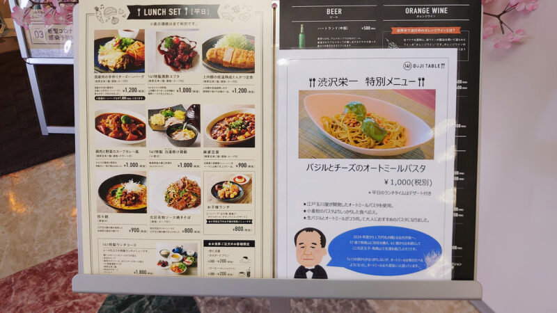 141 OUJI TABLE ランチメニュー