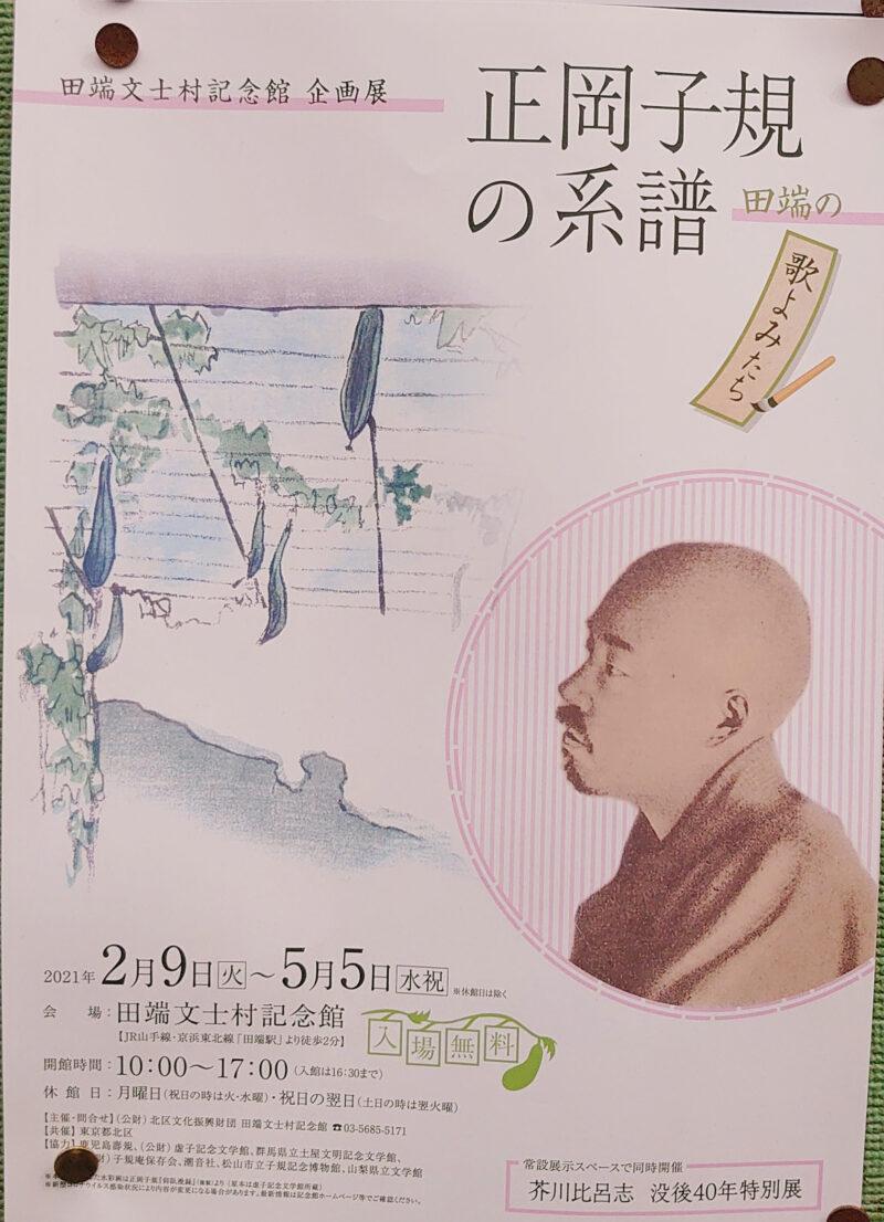 田端文士村記念館 正岡子規の系譜